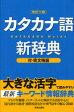 【新品】【本】カタカナ語新辞典 新星出版社編集部/編