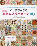 【新品】【本】【2500以上購入で】パッチワークのお気に入りパターン163 保存版