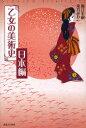 【新品】【本】乙女の美術史 日本編 堀江宏樹/著 滝乃みわこ/著