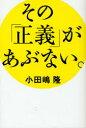 【新品】【本】その「正義」があぶない。 小田嶋隆/著