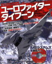 【新品】【本】ユーロファイタータイフーン 欧州の最新鋭戦闘機