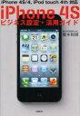 【新品】【本】【2500円以上購入で送料無料】iPhone 4Sビジネス設定・活用ガイド iPhone 4S/4,iPod touch 4th対応 橋本和則/著