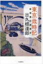 【新品】【本】東京歳時記 今が一番いい時 出久根達郎/著