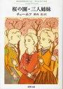 桜の園・三人姉妹 チェーホフ/〔著〕 神西清/訳