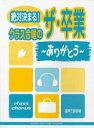 【新品】【本】絶対決まる!クラス合唱のザ・卒業〜ありがとう〜