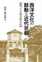 【新品】【本】西洋文化の鼓動と近代京都 蘇った古都の開化伝 志村和次郎/著