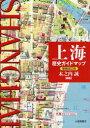 【新品】【本】上海歴史ガイドマップ 木之内誠/編著