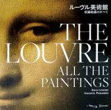 【新品】【本】【2500以上購入で】ルーヴル美術館 収蔵絵画のすべて