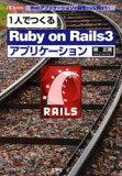 【新品】【本】1人でつくるRuby on Rails3アプリケーション Webアプリケーションの開発から公開まで! 堀正義/著 第二I O編集部/編集