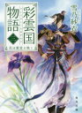 【新品】【本】彩雲国物語 3 花は紫宮に咲く 雪乃紗衣/〔著〕