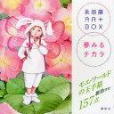 【新品】【本】永田萠ART BOX夢見るチカラ 永田萠/著