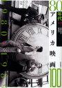 80年代アメリカ映画100 1980→1989 北沢夏音/監修 渡部幻/主編
