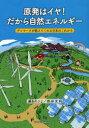 【新品】【本】原発はイヤ!だから自然エネルギー デンマークが教えてくれる日本のこれから 藤永のぶよ/著 西谷文和/著