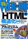 【新品】【本】WEB+DB PRESS Vol.66 特集HTML構造化|アルゴリズム|クックパッド|処世術
