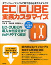 【新品】【本】EC CUBE実践カスタマイズ ダウンロードファイルで即できる必須カスタ