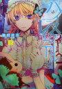 【新品】【本】ハイスクールレイニー volume2 岩村月子/著