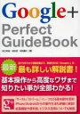 【新品】【本】Google+ Perfect GuideBook 田口和裕/著 成松哲/著 毛利勝久/著