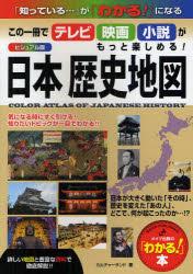 新品本日本歴史地図この一冊でテレビ・映画・小説がもっと楽しめるビジュアル版カルチャーランド/著