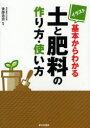 【新品】イラスト基本からわかる土と肥料の作り方・使い方 家の光協会 後藤逸男/監修