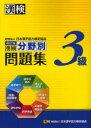 【新品】【本】漢検3級分野別問題集