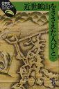 人文, 地理歷史, 哲學, 社會 - 【新品】【本】近世鉱山をささえた人びと 荻慎一郎/著