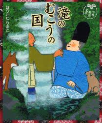 【新品】【本】滝のむこうの国 ほりかわりまこ/作