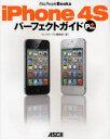 【新品】【本】iPhone 4SパーフェクトガイドPlus マックピープル編集部/著