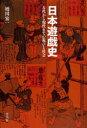 【新品】【本】日本遊戯史 古代から現代までの遊びと社会 増川宏一/著
