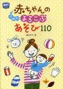 【新品】【本】月齢別赤ちゃんのよろこぶあそび110 横山洋子/著