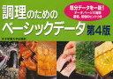【新品】【本】調理のためのベーシックデータ 松本仲子/監修