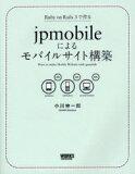 【新品】【本】【2500以上購入で】jpmobileによるモバイルサイト構築 Ruby on Rails 3で作る 小川伸一郎/著