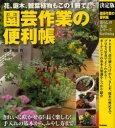 【新品】【本】園芸作業の便利帳 決定版 花、庭木、観葉植物もこの1冊で! 渡辺均/監修