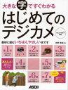 【新品】【本】大きな字ですぐわかるはじめてのデジカメ 神野恵美/著
