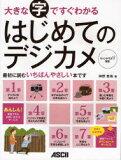 【新品】【本】【2500以上購入で】大きな字ですぐわかるはじめてのデジカメ 神野恵美/著
