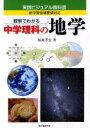 【新品】【本】観察でわかる中学理科の地学 福地孝宏/著