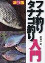 【新品】【本】フナ釣りタナゴ釣り入門 決定版 葛島一美/著