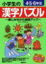 【新品】小学生の漢字パズル 楽しみながら成績アップ 4・5・6年生 漢字パズル研究会/著