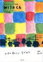 【新品】【本】WISHくん 希望を映すハガキ絵集 ドン カ ジョン/ハガキ絵 内多勝康/文