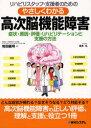 【新品】【本】リハビリスタッフ・支援者のためのやさしくわかる高次脳機能障害 症状・原因・評価・リハビリテーションと支援の方法 和田義明/著