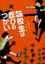 【新品】【本】転校生は忍びのつかい 加部鈴子/作 平澤朋子/絵