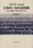【新品】【本】【2500以上購入で】イスラームの宗教的・知的連関網 アラビア語著作から読み解く西アフリカ 苅谷康太/著
