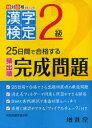 【新品】【本】漢字検定出る順完成問題2級 絶対合格プロジェクト/編著