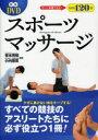 【新品】【本】DVDスポーツマッサージ 吉本完明/監修 小内...