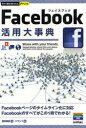 【新品】【本】Facebook活用大事典 横田真俊/著 バウンド/編