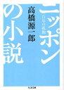 【新品】【本】ニッポンの小説 百年の孤独 高橋源一郎/著