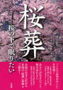 【新品】【本】桜葬 桜の下で眠りたい 井上治代/著 エンディングセンター/著