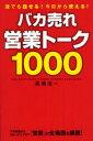 【新品】【本】バカ売れ営業トーク1000 誰でも話せる!今日から使える! 高橋浩一/著