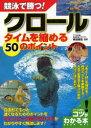 【新品】【本】競泳で勝つ!クロールタイムを縮める50のポイント 柴田亜衣/監修