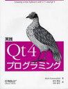 【新品】【本】実践Qt 4プログラミング Mark Summerfield/著 杉田研治/訳 山田亮介/訳
