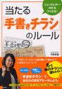 【新品】【本】当たる「手書きチラシ」のルール ニュースレター・DMもつくれる! 今野良香/著